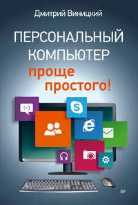 Купить книгу Персональный компьютер – проще простого!, автора Дмитрия Виницкого