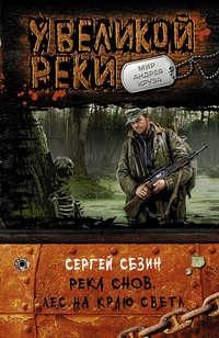 Купить книгу Река снов. Лес на краю света, автора Сергея Сезина