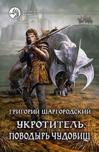 Купить книгу Укротитель. Поводырь чудовищ, автора Григория Шаргородского