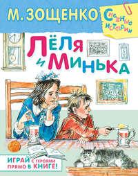 Купить книгу Лёля и Минька (сборник), автора Михаила Зощенко
