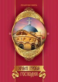 Купить книгу Храм Гроба Господня, автора Михаила Короля