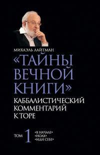 Купить книгу «Тайны Вечной Книги». Каббалистический комментарий к Торе. Том 1, автора Михаэля  Лайтмана