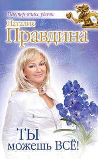 Купить книгу Ты можешь всё!, автора Натальи Правдиной