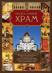 Купить книгу Православный храм, автора