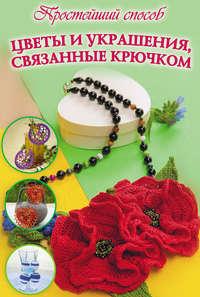 Купить книгу Цветы и украшения, связанные крючком, автора Елены Бобрицкой