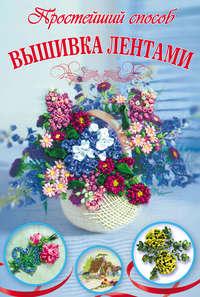 Купить книгу Вышивка лентами, автора Аси Анциферовой