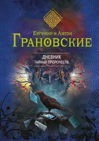 Купить книгу Дневник тайных пророчеств, автора Антона Грановского