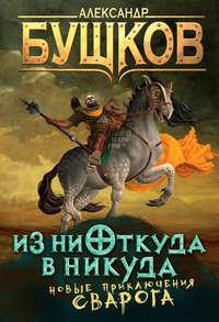 Бушков александр, из ниоткуда в никуда скачать бесплатно книги в.