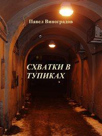 Купить книгу Схватки в тупиках (сборник), автора Павла Виноградова