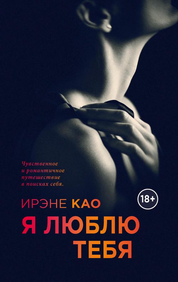 Книга я люблю тебя скачать бесплатно fb2