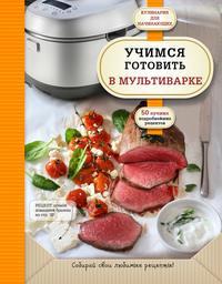 Купить книгу Учимся готовить в мультиварке, автора