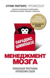 Купить книгу Парадокс Шимпанзе. Менеджмент мозга, автора Стива Питерса