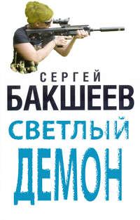 Купить книгу Светлый демон, автора Сергея Бакшеева