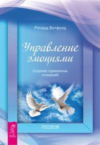 Купить книгу Управление эмоциями. Создание гармоничных отношений, автора Ричарда Витфилда