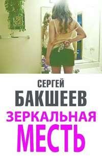 Купить книгу Зеркальная месть, автора Сергея Бакшеева