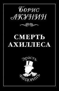 Купить книгу Смерть Ахиллеса, автора Бориса Акунина
