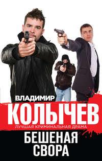 Купить книгу Бешеная свора, автора Владимира Колычева