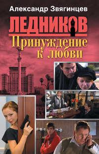 Купить книгу Принуждение к любви, автора Александра Звягинцева