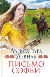 Книга Письмо Софьи - Автор Александра Девиль