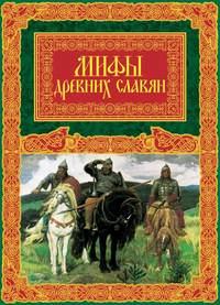 Купить книгу Мифы древних славян, автора Александра Иликаева
