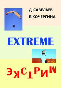 Книга Экстрим - Автор Елена Кочергина