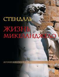 Купить книгу Жизнь Микеланджело, автора Фредерика Стендаля