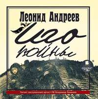 Купить книгу Иго войны, автора Леонида Андреева
