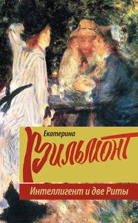 Купить книгу Интеллигент и две Риты, автора Екатерины Вильмонт