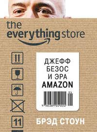 Купить книгу The Everything Store. Джефф Безос и эра Amazon, автора Брэда Стоуна