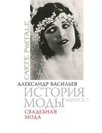 Купить книгу Свадебная мода, автора Александра Васильева