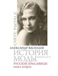 Купить книгу Русские красавицы. Книга вторая, автора Александра Васильева