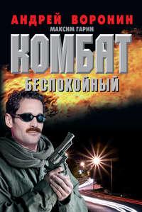 Книга Комбат. Беспокойный - Автор Андрей Воронин