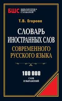 Купить книгу Словарь иностранных слов современного русского языка. 100 000 слов и выражений, автора Т. В. Егоровой