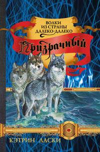 Купить книгу Призрачный, автора Кэтрин Ласки