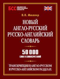 Купить книгу Новый англо-русский, русско-английский словарь. 50 000 слов и словосочетаний, автора В. К. Мюллера