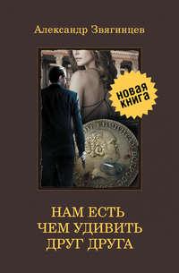 Купить книгу Нам есть чем удивить друг друга, автора Александра Звягинцева
