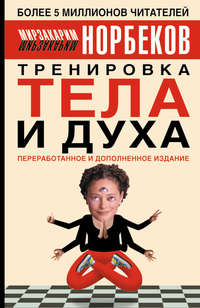 Купить книгу Тренировка тела и духа, автора Мирзакарима Норбекова