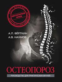 Книга Остеопороз - Автор Аркадий Верткин