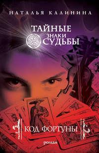 Книга Код фортуны - Автор Наталья Калинина