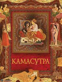 Купить книгу Камасутра, автора Ватсьяяны Малланага