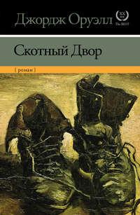 Купить книгу Скотный Двор, автора Джорджа Оруэлла