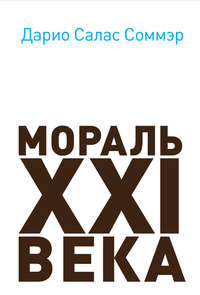 Купить книгу Мораль XXI века, автора Дарио Саласа Соммэра