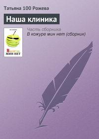 Купить книгу Наша клиника, автора Татьяны 100 Рожевой