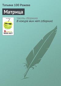 Купить книгу Матрица, автора Татьяны 100 Рожевой