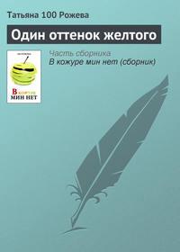 Купить книгу Один оттенок желтого, автора Татьяны 100 Рожевой