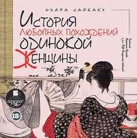 Купить книгу История любовных похождений одинокой женщины, автора Ихары  Сайкаку