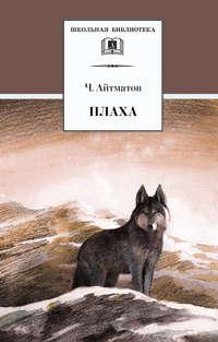 Купить книгу Плаха, автора Чингиза Айтматова