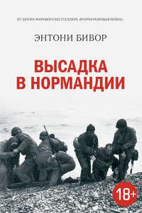 Купить книгу Высадка в Нормандии, автора Энтони Бивора