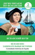 Обложка книги Испанский шутя. Испанские занимательные истории / Curiosidades históricas de España