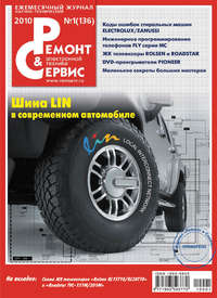 Купить книгу Ремонт и Сервис электронной техники №01/2010, автора